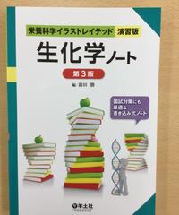 食3) 栄養化学「栄養科学イラストレイテッド 生化学ノート」