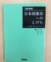 くらしのなかの日本国憲法「改訂新版 日本国憲法へのとびら」