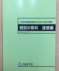 児3) 道徳教育A「小学校学習指導要領解説 特別の教科 道徳編」
