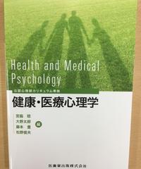 心3) 健康・医療心理学/健康心理学「公認心理師カリキュラム準拠 健康・医療心理学」