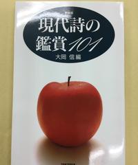 文2~4)日本文学研究B「新装版 現代詩の鑑賞101」