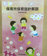 幼1) 児童学演習「保育所保育指針解説」