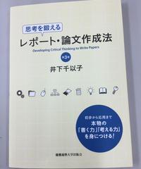 文2)日本語表現Ⅱ (思考を鍛えるレポート・論文作成法 第3版