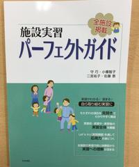 福2)保育実習指導Ⅰ「施設実習パーフェクトガイド」