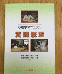 心3)調査法「心理学マニュアル 質問紙法」