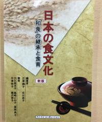 健2) 日本と世界の食文化「新版 日本の食文化-「和食」の継承と食育-」