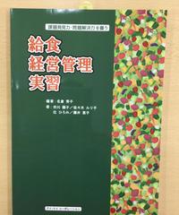 食3) 給食経営管理論実習「課題発見力・本題解決力を養う 給食経営管理実習」