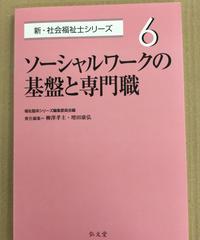 福1)ソーシャルワーク論Ⅰ「ソーシャルワークの基盤と専門職 」