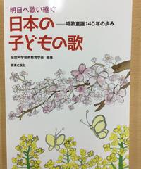 幼2) 子どもと歌唱表現「明日へ歌い継ぐ 日本の子どもの歌ー唱歌童謡140年の歩み」