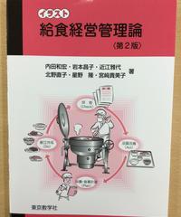 健3) 給食計画・実務論「イラスト給食経営管理論 第2版」