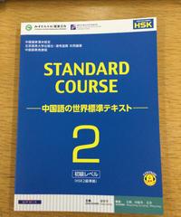 共通2)中国語Ⅱa/Ⅱb「STANDARD COURSE-中国語の世界標準テキストー2 初級レベル」