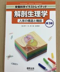 食栄1)解剖生理学/心1~3)人体の構造と機能及び疾病「栄養科学イラストレイテッド 解剖生理学」