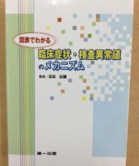 食3) 臨床栄養学Ⅱ「図表でわかる臨床症状・検査異常値のメカニズム第2版」