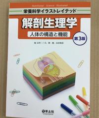 食栄1)解剖生理学「栄養科学イラストレイテッド 解剖生理学 」