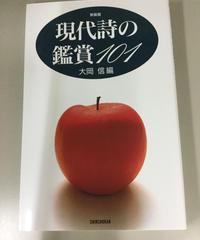 文2~4)日本文学研究B (新装版現代詩の鑑賞101