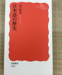 文2,3)日本語学A「日本語の歴史」
