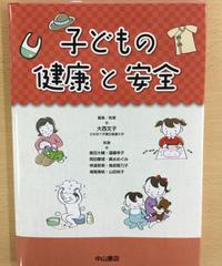 心2,3) 子どもの生活と保健「子どもの健康と安全」