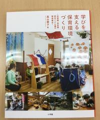 福2)保育内容演習Ⅲ(環境) (学びを支える保育環境づくり 小学館