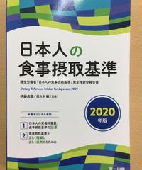 健1) 栄養士入門「日本人の食事摂取基準2020年版」