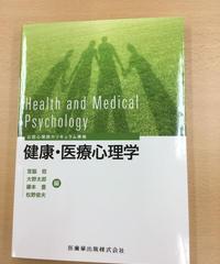 心3)健康・医療心理学/健康心理学 (公認心理師カリキュラム準拠 健康・医療心理学