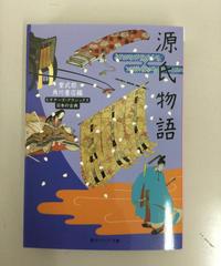 文1~4)日本文学の名作「源氏物語」