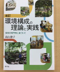 福2)保育内容の理解と方法Ⅲ(環境)「環境構成の理論と実践-保育の専門性に基づいて-」