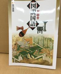 文1,2)日本文学史B「新総合 図説国語」