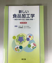 食3)食品化学 (新しい食品加工学 改訂第2版