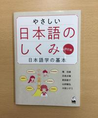 文1,2)日本語学入門「やさしい日本語のしくみ」