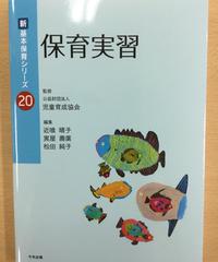幼3) 保育実習総論Ⅰ/幼4) 保育実習総論Ⅲ「新・基本保育シリーズ20 保育実習」