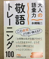 文)日本語表現Ⅲ(2A)松永修一(大人の語彙力