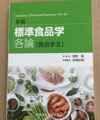 食開1)食品の特性「新編 標準食品学 各論 [食品学Ⅱ]」