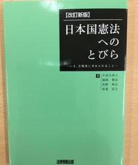 共通1~4)くらしのなかの日本国憲法「改訂新版 日本国憲法へのとびら」
