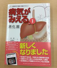 食3)臨床栄養学Ⅲ( 病気がみえる Vol.1 消化器 第6版