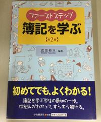生情)簿記入門 (ファーストステップ 簿記を学ぶ