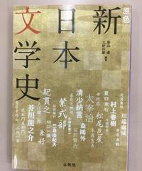文1)日本文学史C( 原色 新日本文学史