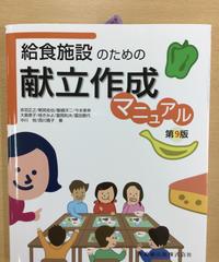 食2) 食事計画論Ⅱ「給食施設のための献立作成マニュアル 第9版」