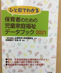 幼1) 子ども家庭福祉Ⅰ「ひと目でわかる保育者のための児童家庭福祉データブック2021」