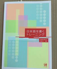 文1)日本語表現Ⅰ「日本語を書くトレーニング 第2版」
