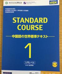 共通1~4)中国語Ⅰa/Ⅰb「STANDARD COURSE-中国語の世界標準テキストー1 入門レベル」