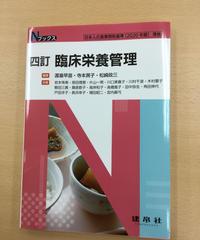 食3)臨床栄養学Ⅲ (Nブックス四訂 臨床栄養管理