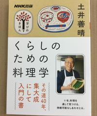 健1)食事学概論「くらしのための料理学」