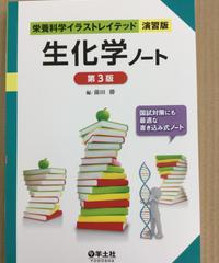 食栄1)人間生物化学「栄養科学イラストレイテッド 生化学ノート」