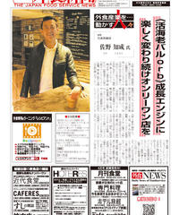 「日本外食新聞」2019年3月25日号