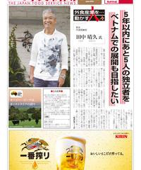「日本外食新聞」2019年11月5日号