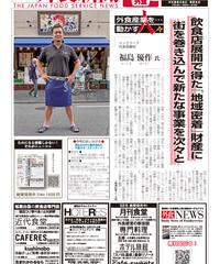 「日本外食新聞」2020年8月25日号