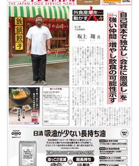 「日本外食新聞」2020年2月15日号
