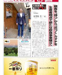 「日本外食新聞」2020年7月5日号