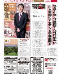 「日本外食新聞」2020年1月1日号