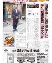 「日本外食新聞」2019年8月15日号